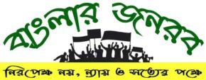 Banglar Janarob